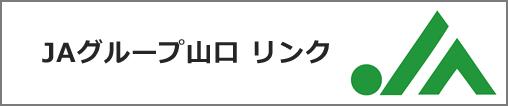 JAグループ山口 リンク