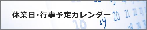 休業日・行事予定カレンダー
